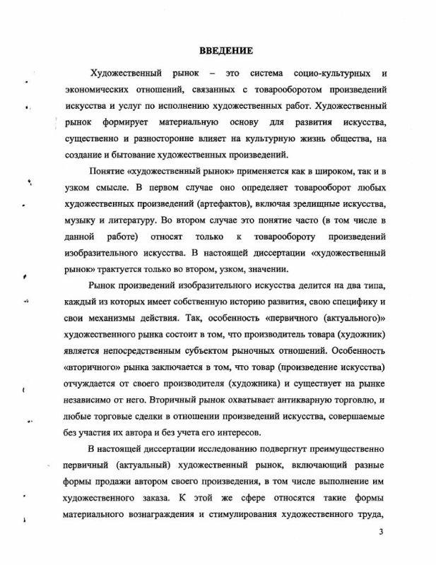 Содержание История развития петербургского художественного рынка XVIII - первых двух десятилетий XX вв.