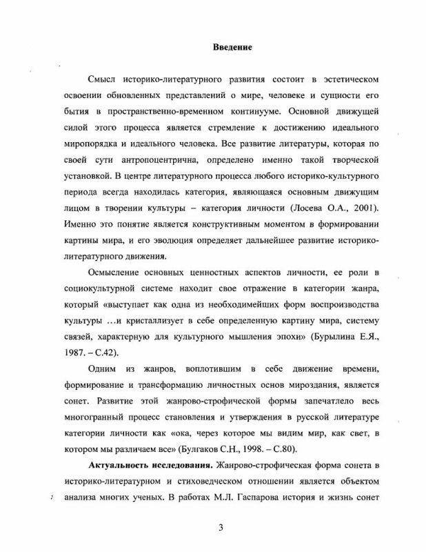 Содержание Художественная концепция личности в сонетах русских модернистов