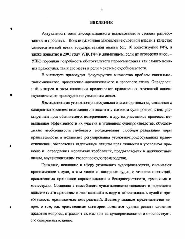 Содержание Нравственно-этические основы осуществления правосудия по уголовным делам в Российской Федерации