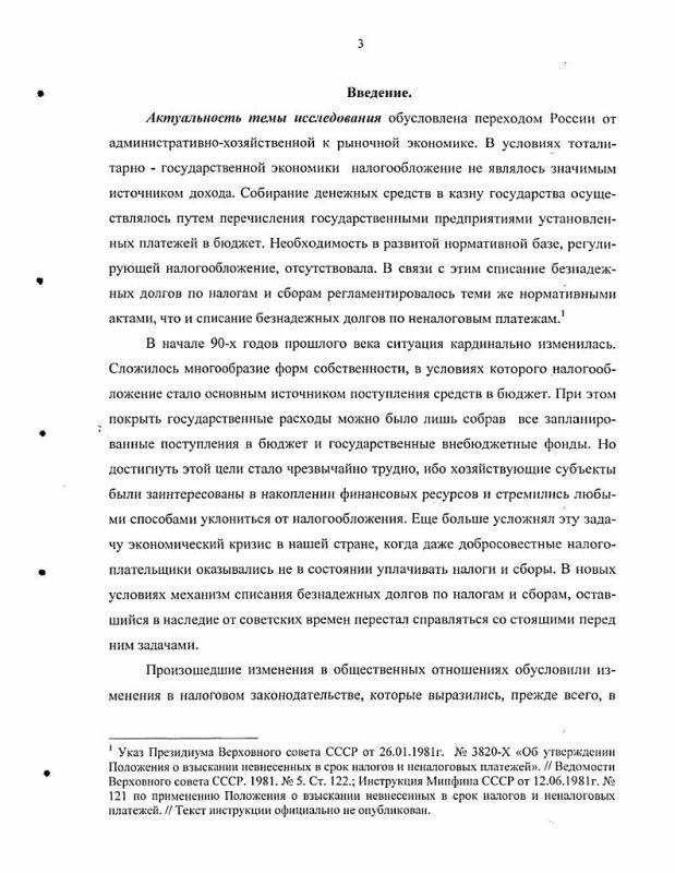 Содержание Правовой режим списания безнадежных долгов по налогам и сборам