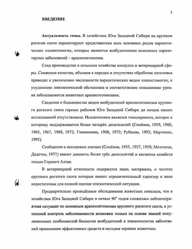 Содержание Арахноэнтомозы крупного рогатого скота горных районов Юга Западной Сибири