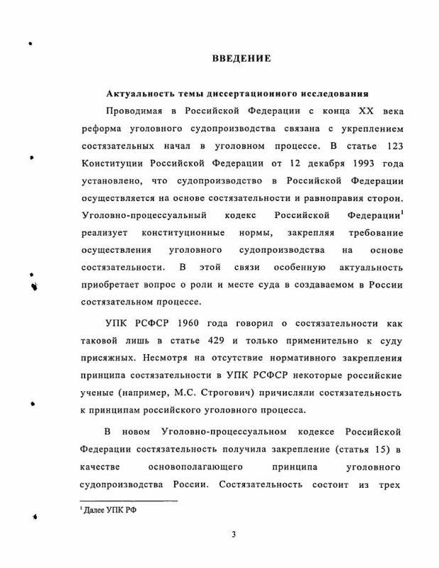 Содержание Роль суда в состязании сторон по уголовно-процессуальному законодательству Российской Федерации