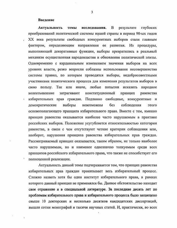 Содержание Реализация принципа равенства избирательных прав граждан в Российской Федерации