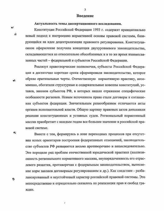 Содержание Законодательство субъектов Российской Федерации. Вопросы теории