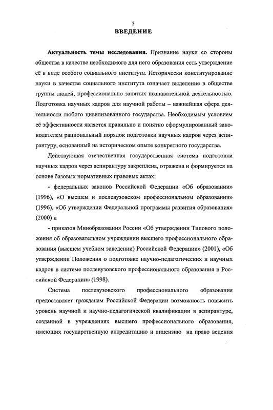 Содержание Становление и развитие государственной системы подготовки научных кадров через аспирантуру в России : 1918-2004