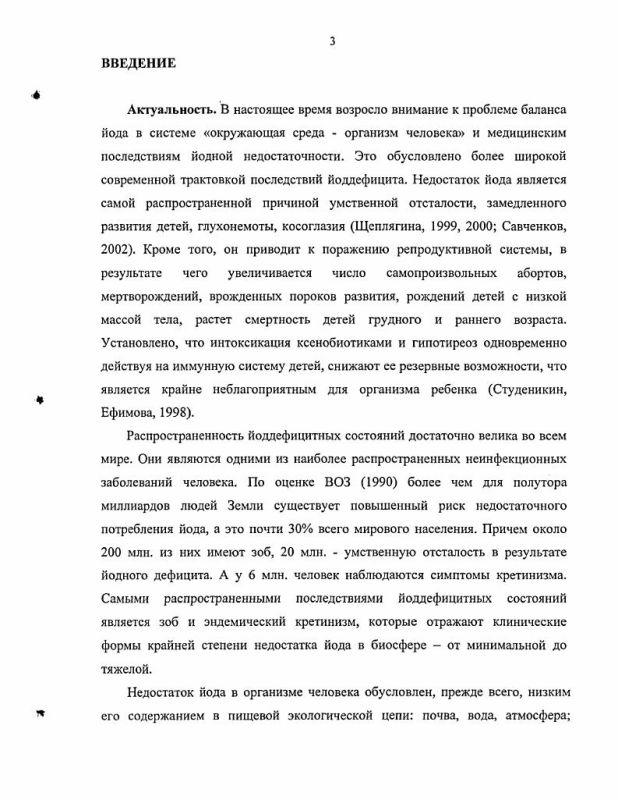 Содержание Медико-экологическая оценка йодной недостаточности на территории Хабаровского края в условиях природного йоддефицита