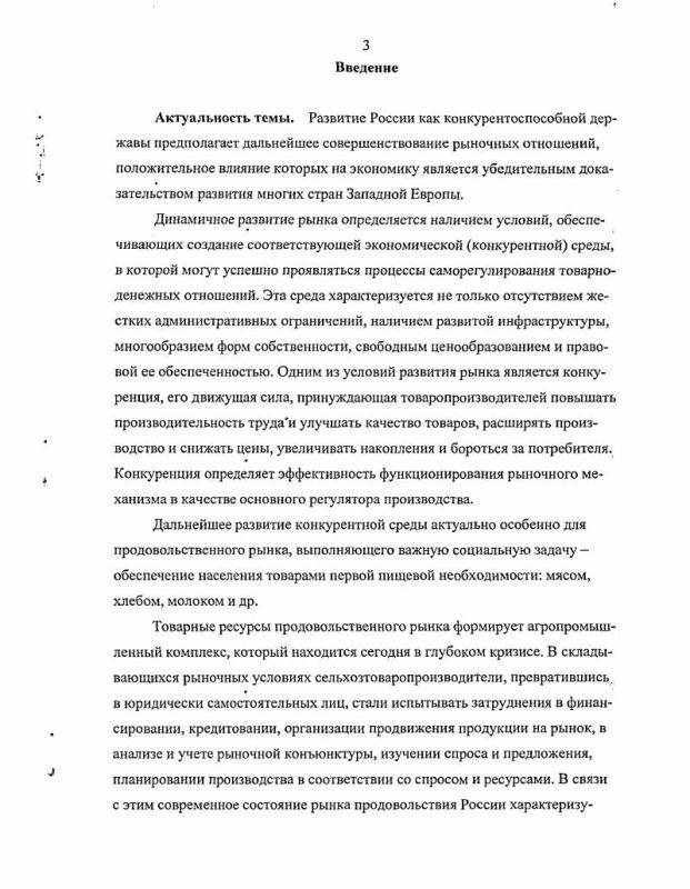 Содержание Формирование конкурентной среды на региональном рынке молока : На материалах Республики Башкортостан