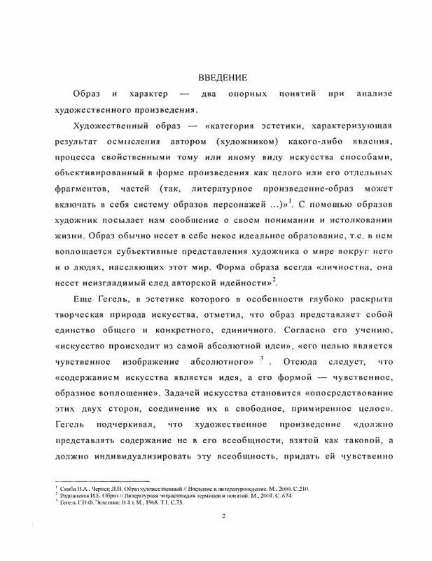 Содержание Героини А.Н. Толстого: типология образов и эволюция характеров