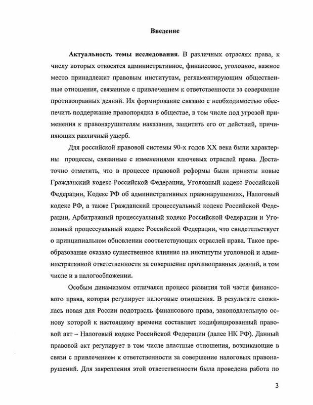 Содержание Институт ответственности за правонарушения в сфере налогов и сборов