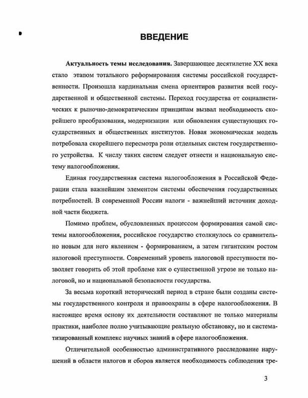 Содержание Административное расследование нарушений законодательства в области налогов и сборов