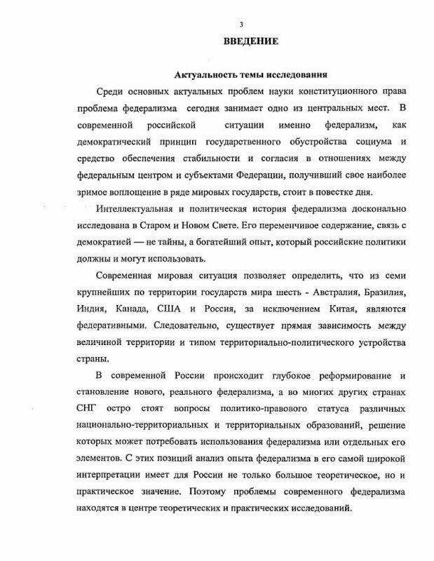 Содержание Соотношение конституционно-правовых и этнополитических аспектов федерализма