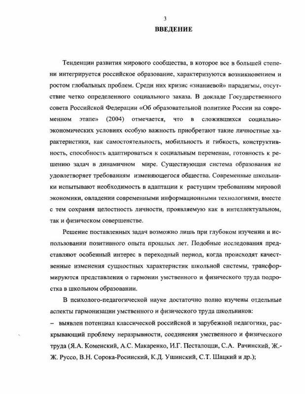 Содержание Развитие идеи гармонии умственного и физического труда подростка в педагогическом наследии В.А. Сухомлинского