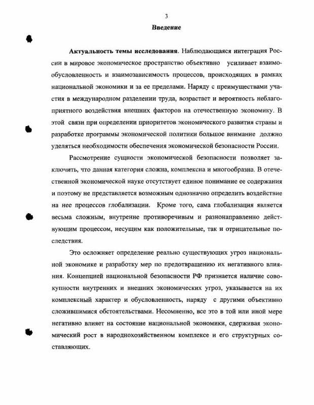 Содержание Региональные приоритеты повышения экономической безопасности в условиях глобализации : На материалах Ставропольского края