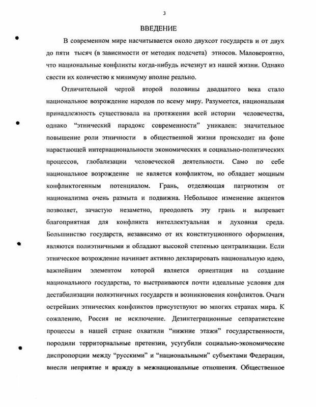 Содержание Социальная диагностика как основа разрешения межнациональных конфликтов в России