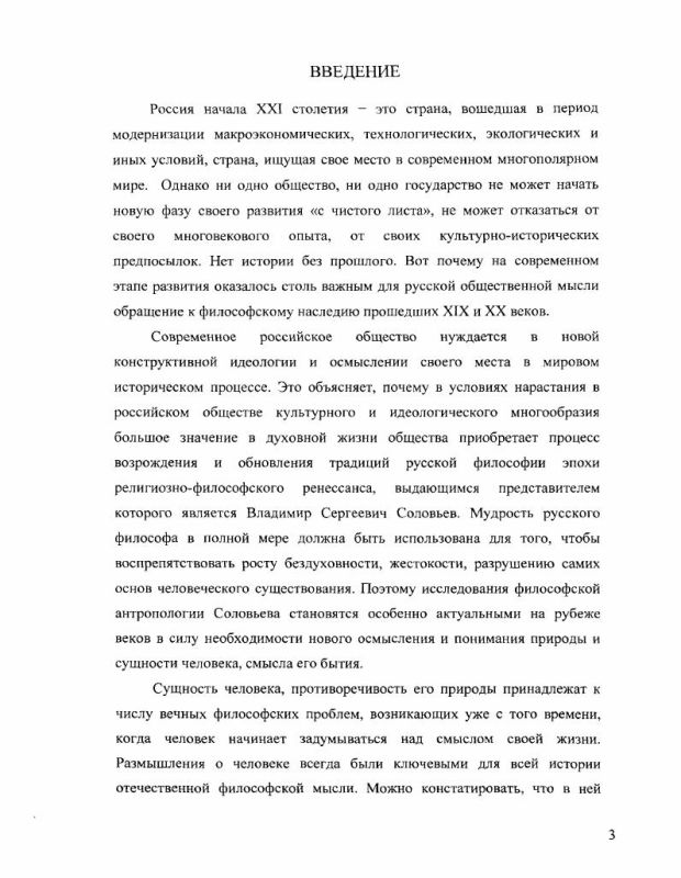 Содержание Двойственная природа человека в философии В.С. Соловьева : Философско-антропологический анализ