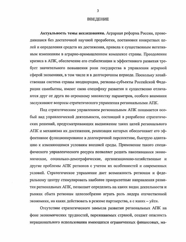 Содержание Стратегическое управление региональным аграрно-промышленным комплексом : На примере молочного подкомплекса Псковской области