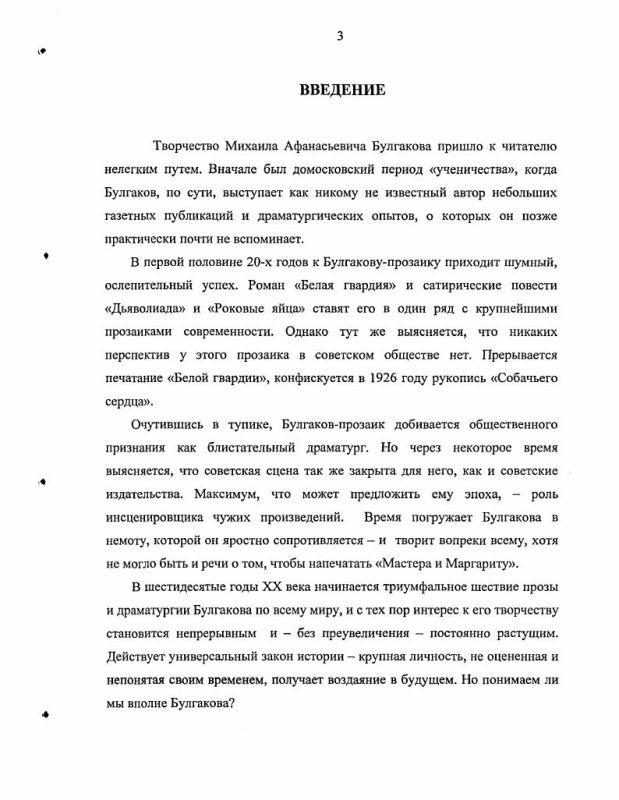 Содержание Проза Михаила Булгакова. Текст и метатекст