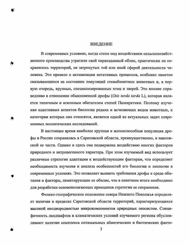 Содержание Пространственно-временная динамика и особенности адаптации нижневолжской популяции дрофы : Otis tarda L.