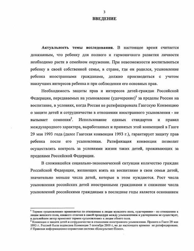 Содержание Усыновление детей - граждан России иностранными гражданами