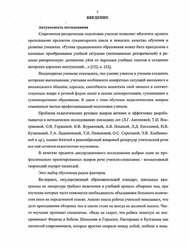 Содержание Обучение созданию и использованию коллективного творческого портрета в профессиональной коммуникативно-методической деятельности учителя русского языка и литературы