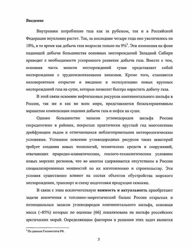 Содержание Рациональные методы организации опережающей добычи углеводородов в условиях арктического шельфа : На примере Штокмановского ГКМ