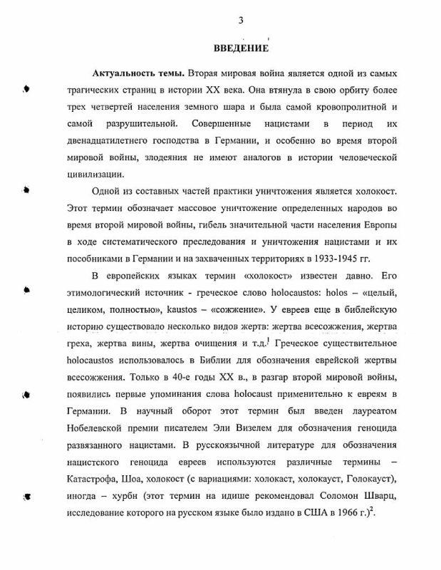Содержание Холокост на Юге России в период Великой Отечественной войны : 1941-1943 гг.