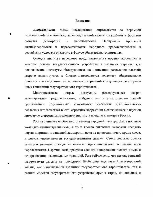 Содержание Формирование органов представительной власти в России (на примере Чувашии). Историко-правовой аспект