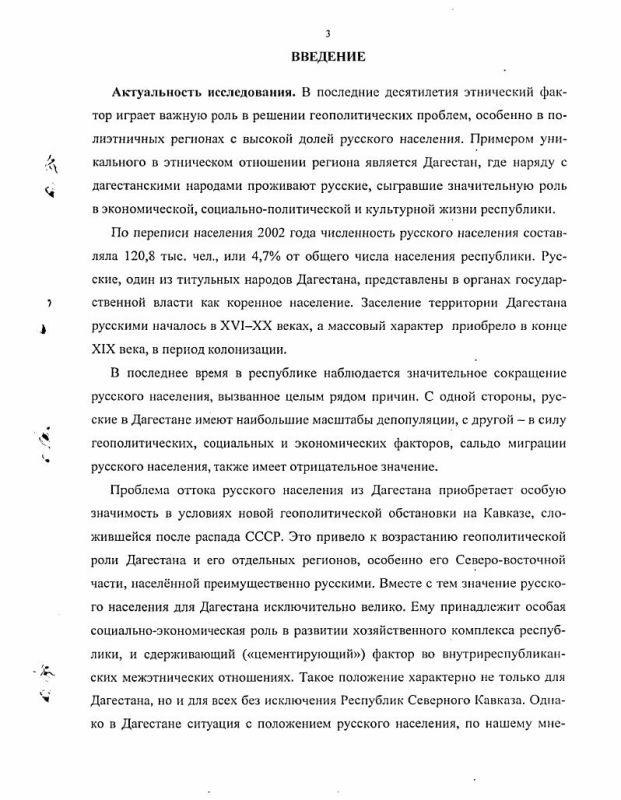 Содержание География и динамика расселения русских в Дагестане