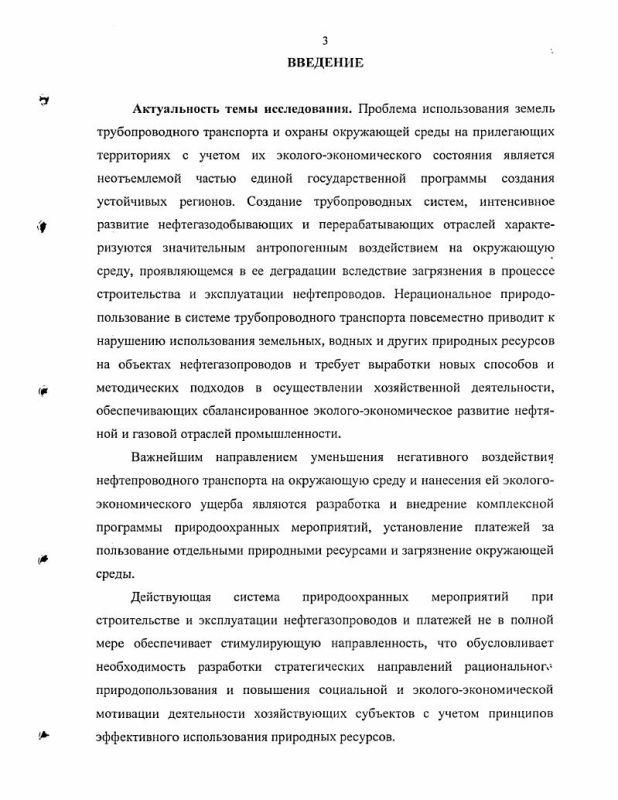 Содержание Эколого-экономические аспекты природоохранной деятельности при строительстве и эксплуатации трубопроводов : На примере нефтегазопроводов Ростовской области