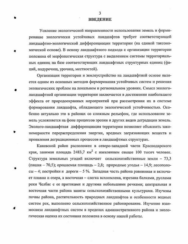 Содержание Оценка ландшафтных систем административного района и предложения по улучшению их экологического состояния : На примере Каневского района Краснодарского края