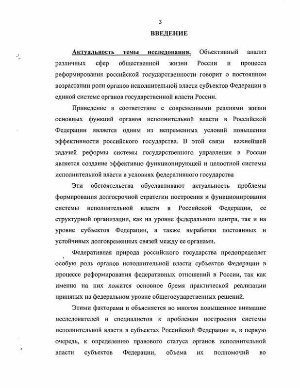 Содержание Правовой статус органов исполнительной власти субъектов Российской Федерации в условиях административной реформы