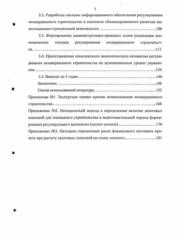 Содержание Формирование экономического механизма регулирования незавершенного строительства на муниципальном уровне