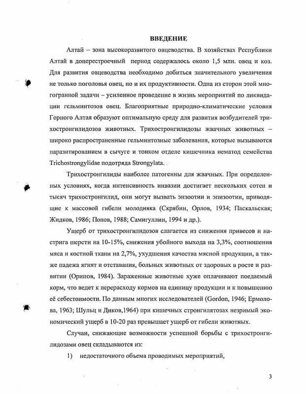 Содержание Трихостронгилидозы овец Горного Алтая : Особенности эпизоотологии и биологии возбудителей, контроль заболеваемости