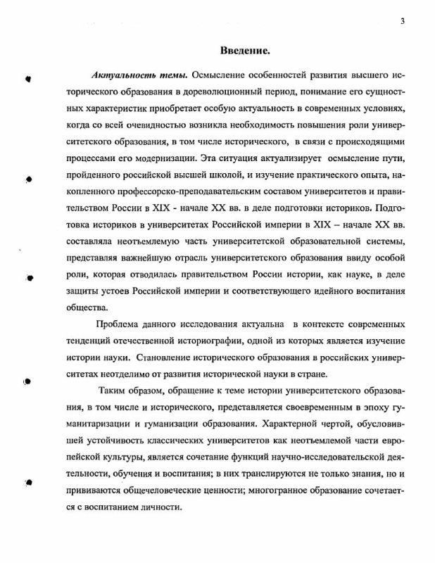 Содержание Развитие исторического образования в университетах России во второй половине XVIII - начале XX вв.