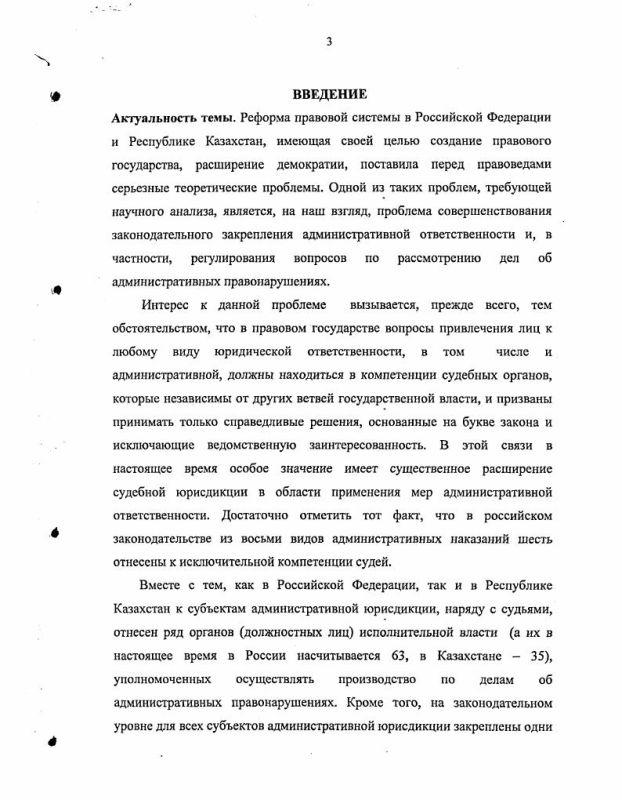 Содержание Особенности судебного и управленческого осуществления производства по делам об административных правонарушениях в Российской Федерации и Республике Казахстан