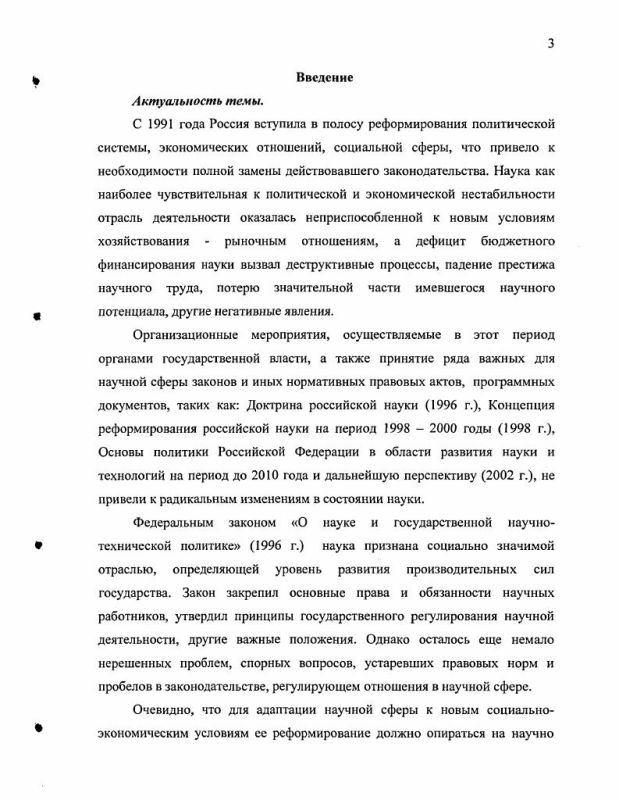 Содержание Государственно-правовое регулирование научной деятельности в условиях становления рыночной экономики в России