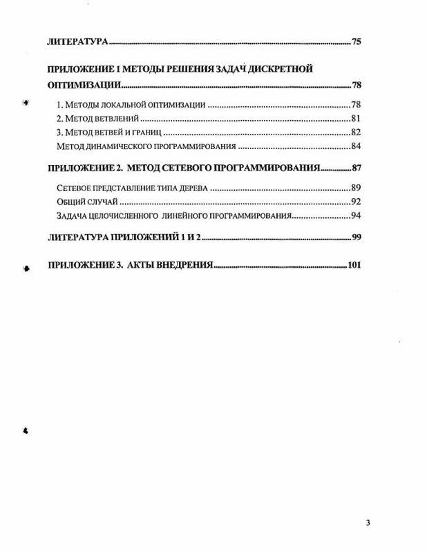 Содержание Модели и методы оптимизации корпоративных бизнесов