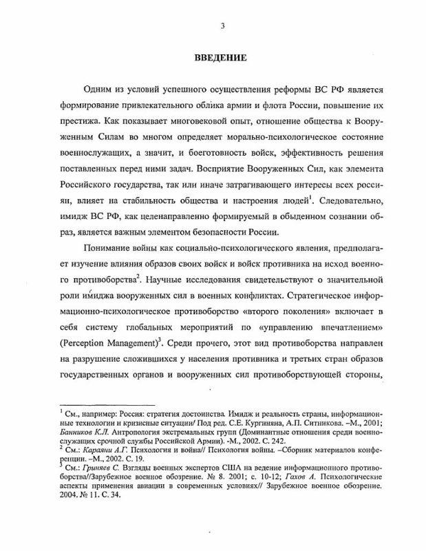 Содержание Социально-психологические особенности имиджа Вооруженных Сил России в молодежной среде
