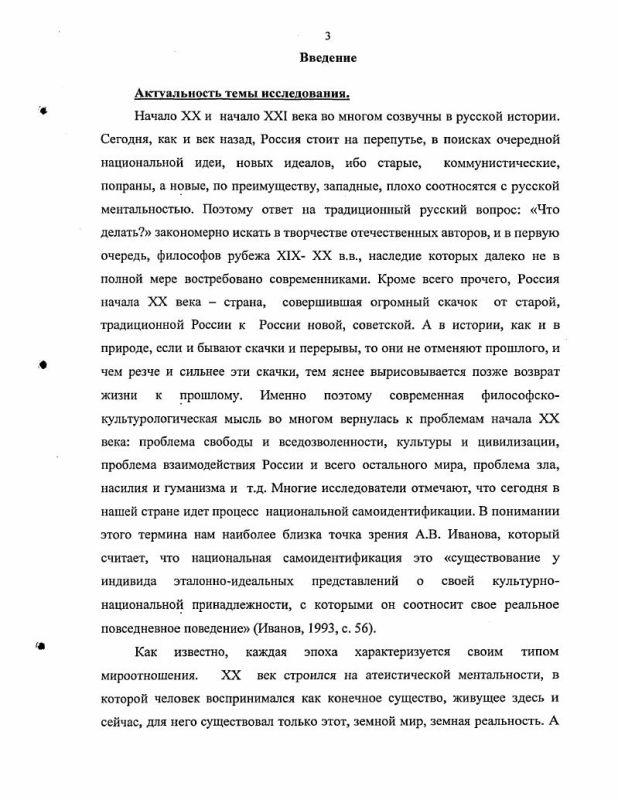 Содержание Идея Софии в русской поэзии : Философско-культурологический анализ