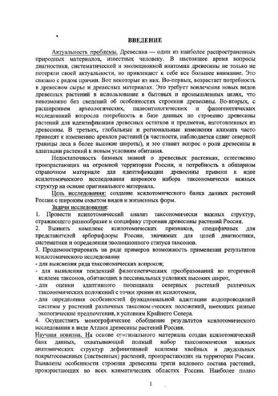 Содержание Анатомия древесины растений России