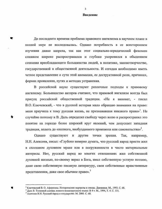 Содержание Правовой нигилизм в России : Конец XX-начало XXI вв.
