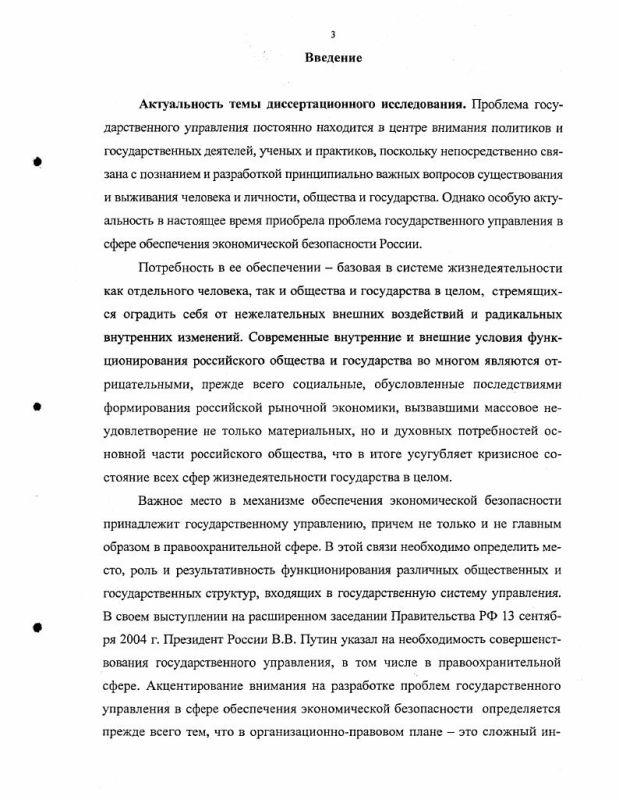 Содержание Государственное управление в правоохранительной сфере в механизме обеспечения экономической безопасности России