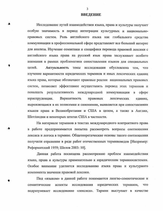 Содержание Особенности семантики английских юридических терминов в текстах международного контрактного права