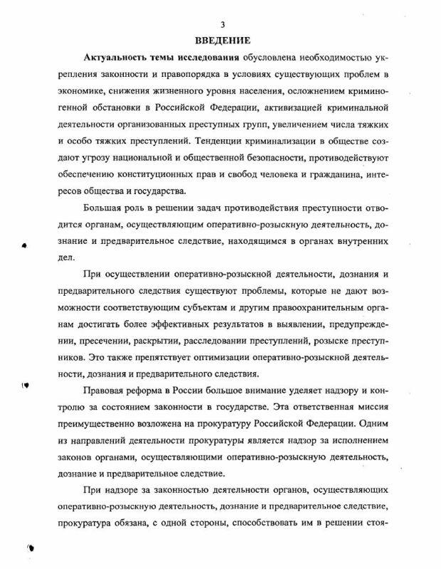 Содержание Прокурорский надзор за исполнением законов субъектами, осуществляющими оперативно-розыскную деятельность, дознание и предварительное следствие в органах внутренних дел
