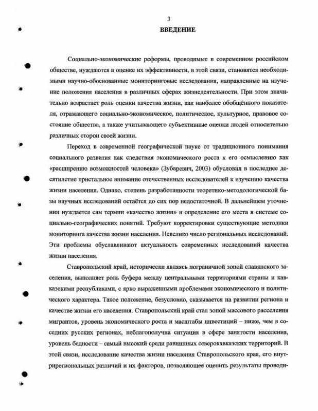 Содержание Территориальная дифференциация качества жизни населения Ставропольского края