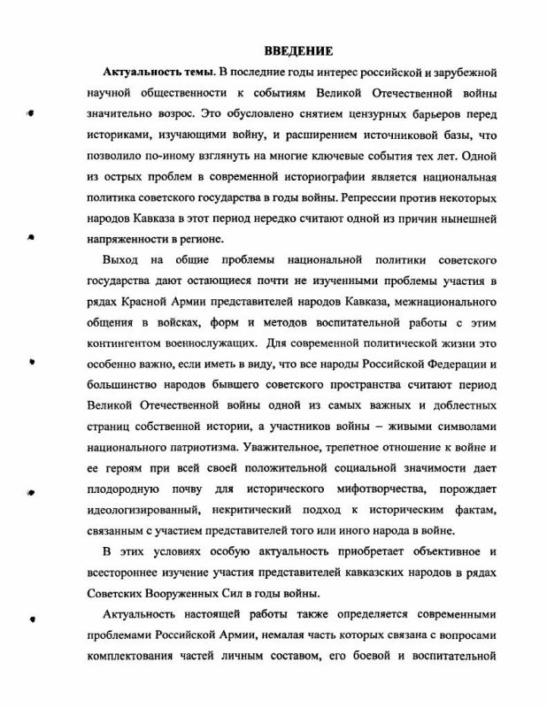 Содержание Народы Кавказа в Вооруженных Силах СССР в годы Великой Отечественной войны