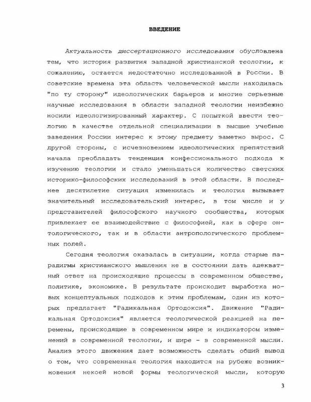 """Содержание """"Радикальная Ортодоксия"""" : Критический анализ"""