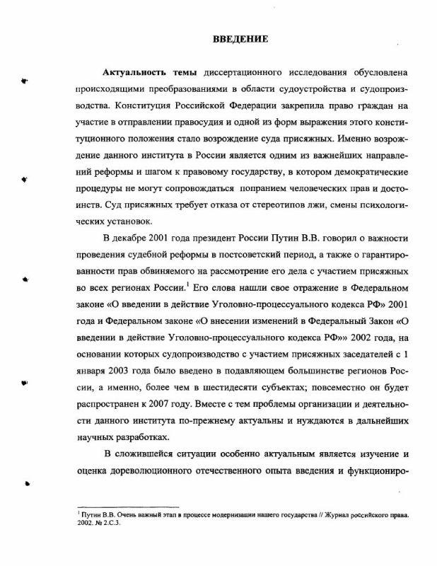 Содержание Суд присяжных в России: становление и развитие : На примере Ставропольской губернии