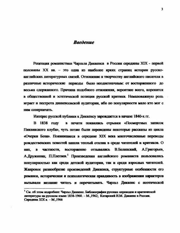 Содержание Рецепция романистики Ч.Диккенса в России в 1850-1950-х гг.
