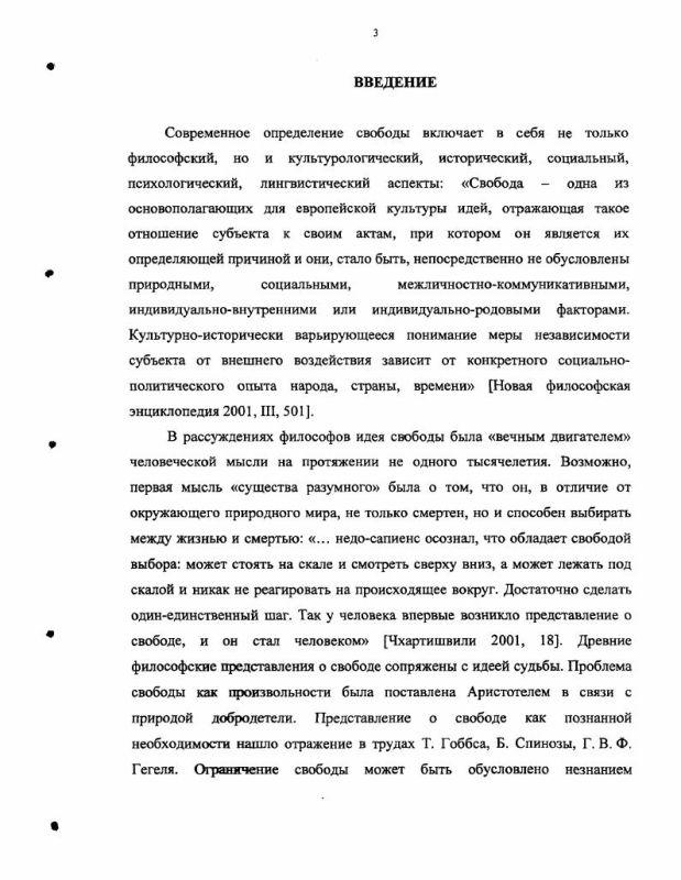 Содержание Дискурс свободы в русской трагедии последней трети XVIII - начала XIX вв.